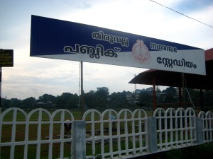 Thiruvalla Stadium